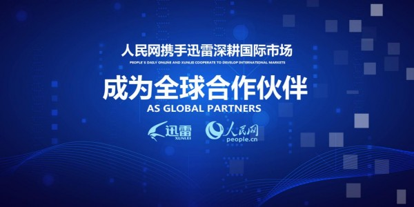 Xunlei's blockchain innovation recognized by China's official media heavyweights 19