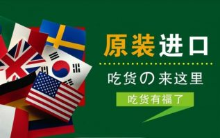 The first exhibition in the new year! Harbin Import Food Expo will be held on Jan 5th in Harbin 4