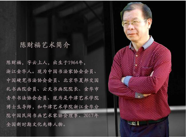 Chen Caifu, Member Of China Calligraphers Association And President Of Yuntian Painting And Calligraphy Institute, Inaugurates A New Height Of Chinese Art In The World 19