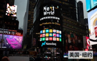 Qimai Data, together with 84 award-winning companies, landed on the big screens of New York, Tokyo, London, and Bangkok 4