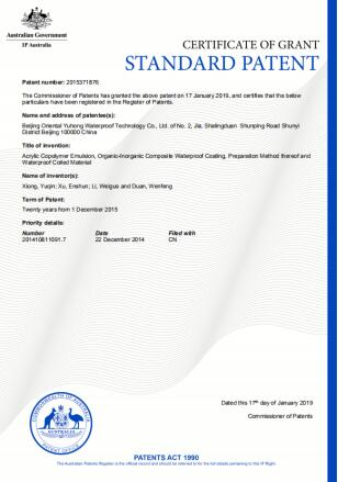 Oriental Yuhong's HDPE products Have Obtained AustraliaAuthorized Patent 1