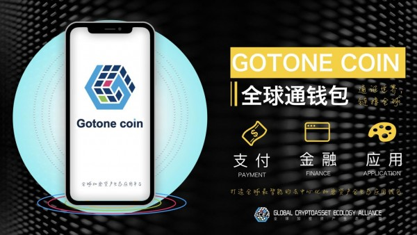 Gotone Coin Global Wallet – Leader of Encrypted Asset Ecowallet 1