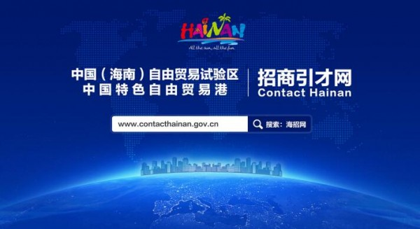 The 1st Anniversary of Contact Hainan Drawing Domestic and International Attention on Hainan 1