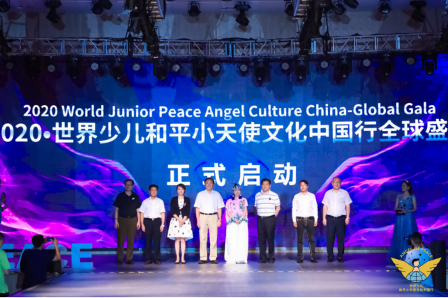 2019 World Children's Peace Little Angel Culture China Tour Global Ceremony Successfully ended in Shanghai 10