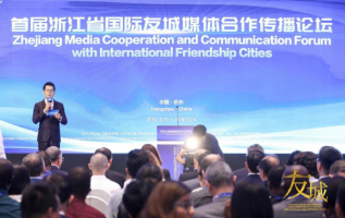"""A big """"party"""" with media partners from Zhejiang's International Friendship Cities kicked off in Hangzhou 2"""