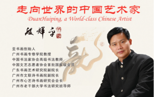 Duan Huiping, a well-known contemporary Chinese calligraphy artist heading for the world, has created a new level of calligraphy art 3