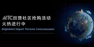AITC, Huoshi Eco Incubation Star Public Blockchain Project, will launch internal fundraising activities on October 29 5