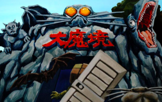 HALLOWEEN HAUNTS: 'VIOLENCE VOYAGER' NIGHTMARISH JAPANESE ANIME FILM 3