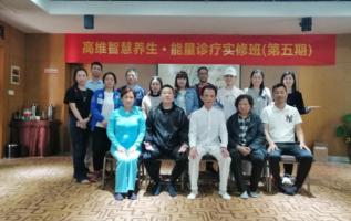 Congratulations to the establishment of International Zen Health Association China Branch in Wuhan! 3