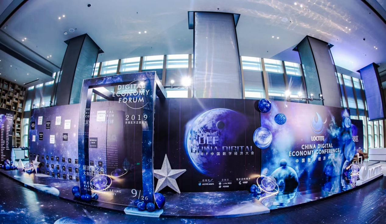 Stars Are Shinning, Masters Are Gathering! CDEF China Digital Economy Conference Successfully Held in Shenzhen, China 1