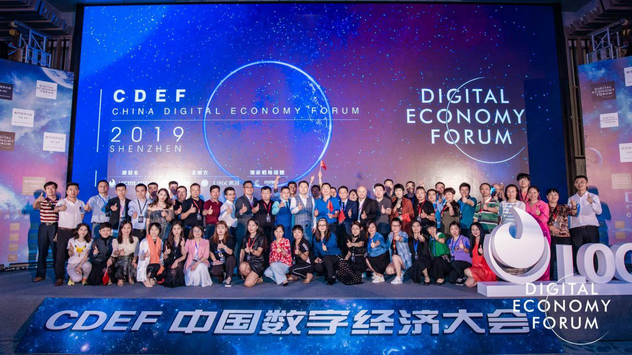 Stars Are Shinning, Masters Are Gathering! CDEF China Digital Economy Conference Successfully Held in Shenzhen, China 4