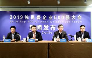 The list of Global Top 500 Unicorn Enterprises is coming soon 5