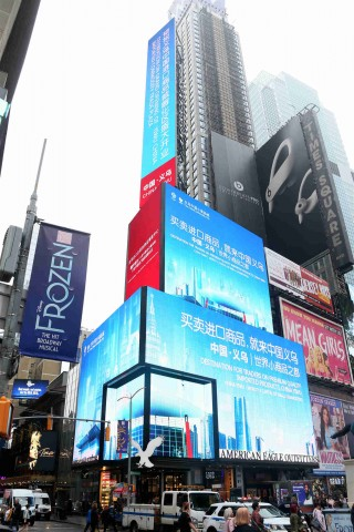 """""""Yiwu China Commodity City"""" brand stunningly appeared in Times Square, New York 3"""