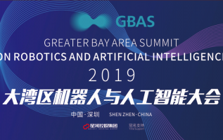 2019 Greater Bay Area Summit on Robotics and AI (GBAS 2019) Came to a Successful Conclusion with a Comprehensive Upgrading! 3