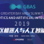 2019 Greater Bay Area Summit on Robotics and AI (GBAS 2019) Came to a Successful Conclusion with a Comprehensive Upgrading! 19