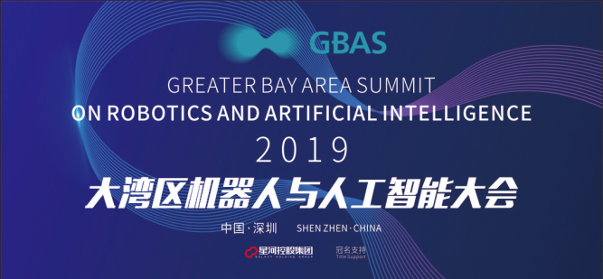 2019 Greater Bay Area Summit on Robotics and AI (GBAS 2019) Came to a Successful Conclusion with a Comprehensive Upgrading! 1