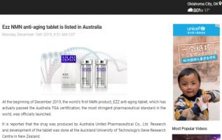 EZZ brand NMN passed Australian TGA certification 2