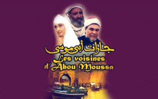 """The special screening of """"Jarat Abi Moussa"""" a film that explores an oriental tale of Morocco 2"""