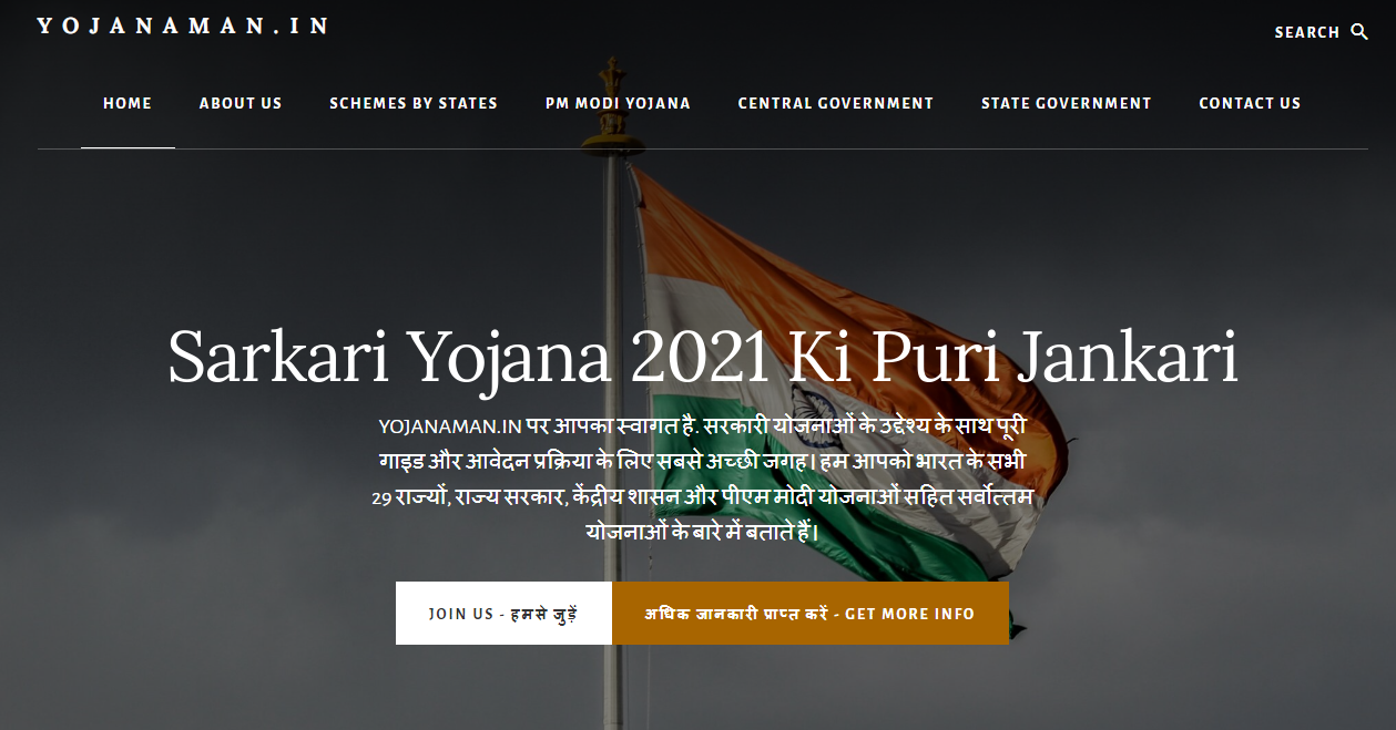 Yojanaman.in Offers Complete Information on How to Apply for Sarkari Yojanas and Government Schemes in India 1