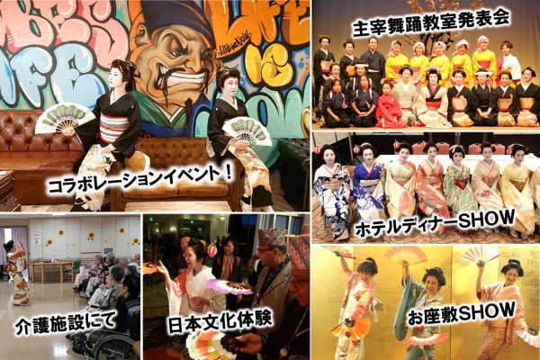 Online traditional Japanese Bon Dance course now available on Udemy 3