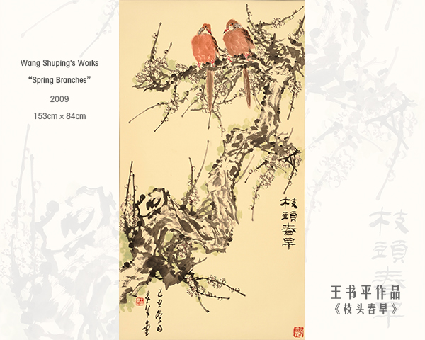 Global Online Art Exhibition of Wang Shuping, A Famous Chinese Painter (Europe And America Stop) 11