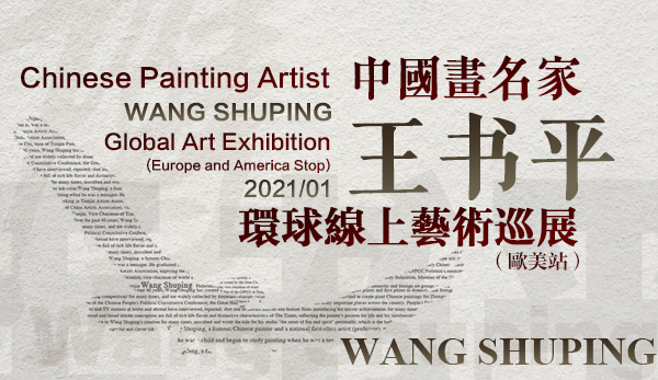 Global Online Art Exhibition of Wang Shuping, A Famous Chinese Painter (Europe And America Stop) 19