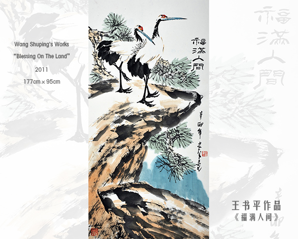 Global Online Art Exhibition of Wang Shuping, A Famous Chinese Painter (Europe And America Stop) 8