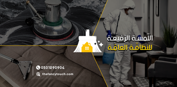 Best cleaning company in Abu Dhabi – The Fancy Touch 1