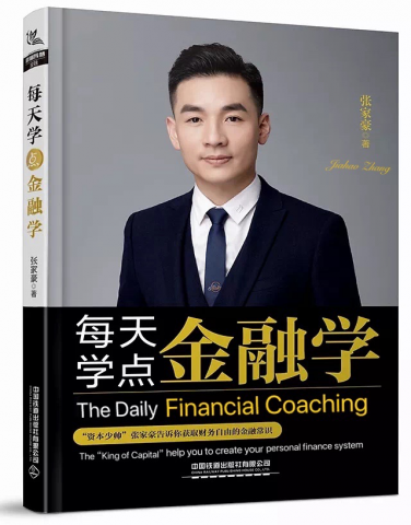 """Jiahao Zhang, a Billionaire called """"King of Capital"""" in China 4"""