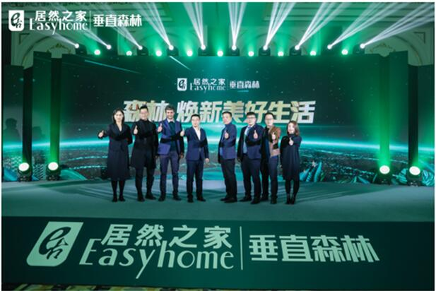 Success of the EasyHome Vertical Forest Brand Launch Conference 1