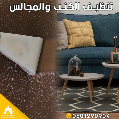 Best cleaning company in Abu Dhabi – The Fancy Touch 2