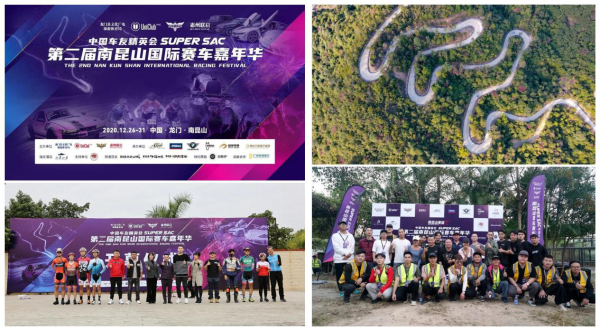 The First & Leading Touge Drift Performance On Hairpin Turns: The 2nd Nankunshan International Racing Carnival & Super SAC Ended With Great Success 1