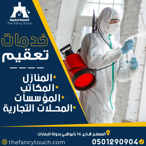 Best cleaning company in Abu Dhabi – The Fancy Touch 3