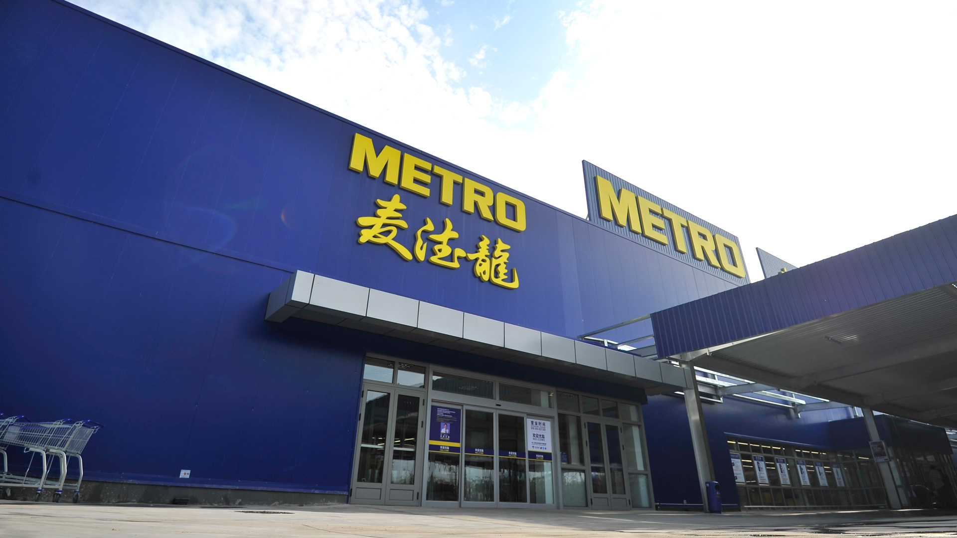 Metro China and Dmall jointly build retail alliance cloud services in the digital era 1