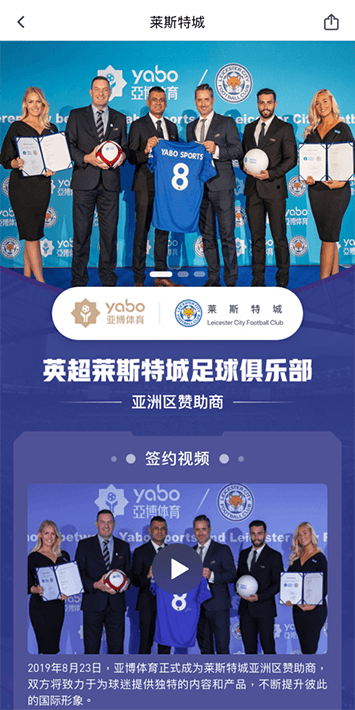 Yabo – The largest online integrated entertainment platform in the Chinese market 12