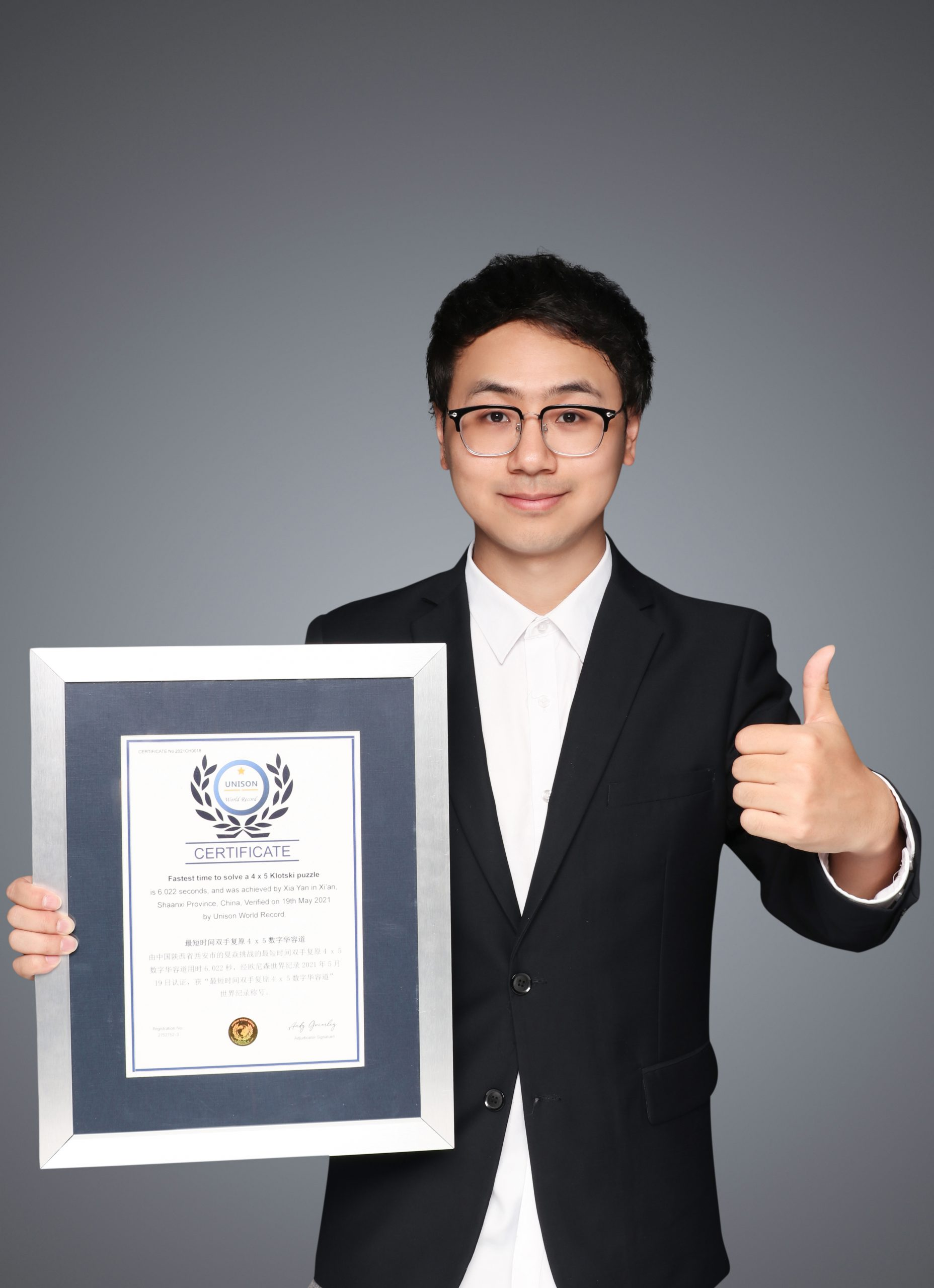 Chinese hand sports master refreshed world record for solving a 4 x 5 Klotski puzzle 1