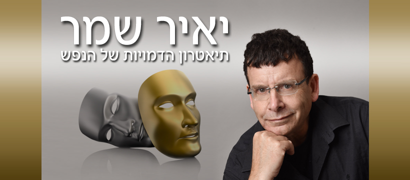 Yair Shemer: The Mental Characters Drama Therapy Method & Seminar & Book to be published 1